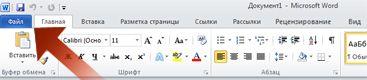 Стрелка, указывающая на вкладку «Файл» в приложении Word