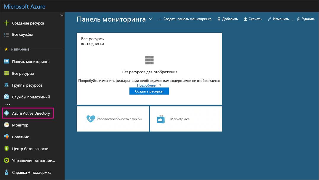 В левой области навигации на портале Azure выберите Azure Active Directory.