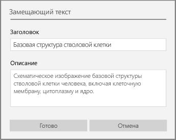 "Диалоговое окно ""Замещающий текст"" в OneNote для Windows10."