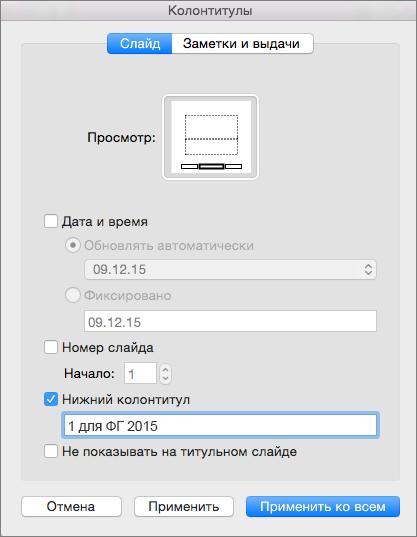 """Флажок """"Нижний колонтитул"""" на вкладке """"Слайд"""" в окне """"Колонтитулы"""""""
