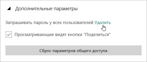 """Снимок экрана: раздел меню """"Дополнительные параметры"""""""