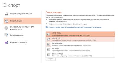"""Снимок экрана: диалоговое окно """"Экспорт"""" с параметрами, доступными при создании видео на основе презентации"""