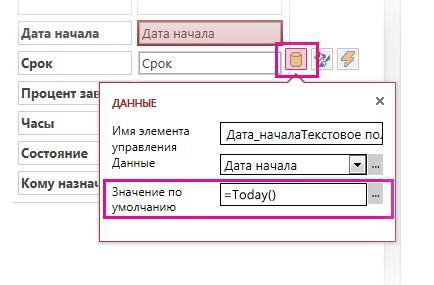 Установка значения по умолчанию для поля даты в веб-приложении Access.