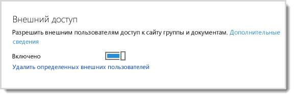 Изображение элемента управления доступом внешних пользователей к сайту группы или документам.