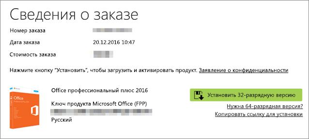 """Кнопка """"Установить"""" в сведениях о заказе по программе использования ПО на домашних компьютерах"""