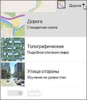 """Тип карты в веб-части """"Карты Bing"""""""