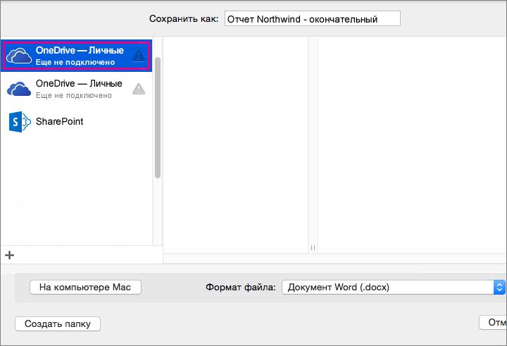 """Чтобы сохранить документ в OneDrive или другом расположении в Интернете, нажмите кнопку """"Сетевые расположения""""."""