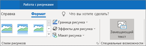 "Кнопка ""Замещающий текст"" на ленте Outlook для Windows."