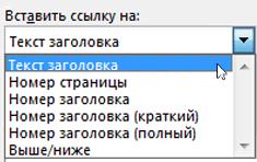Варианты вставки ссылок в список