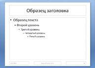 Добавление подписей, заметок или субтитров в презентации