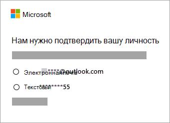 Снимок экрана вариантов проверки удостоверения