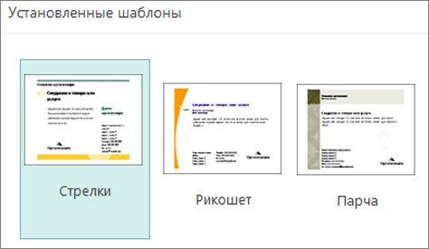 Шаблоны рекламных открыток для Publisher.