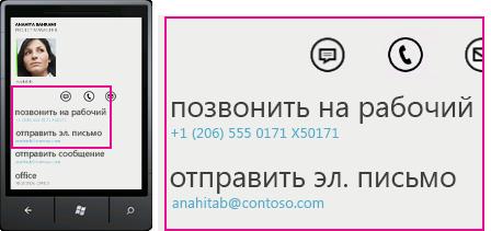 Lync для мобильных клиентов