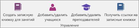 """Группа """"Управление"""" на вкладке """"Записная книжка для занятий""""."""