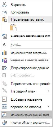 """Меню """"изменить заМещающий текст"""" в Word Win32 для диаграмм"""