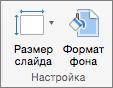 Снимок экрана показана группа настроить с помощью параметров для размер слайда и формат фона.