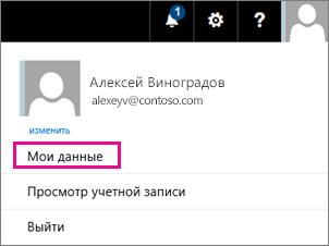 Снимок экрана: меню учетной записи пользователя в Office365