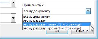Выбор из списка страниц, на которых отображается граница