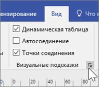 """Снимок экрана: вкладка """"Вид"""" с установленными флажками """"Динамическая таблица"""" и """"Точки соединения"""""""