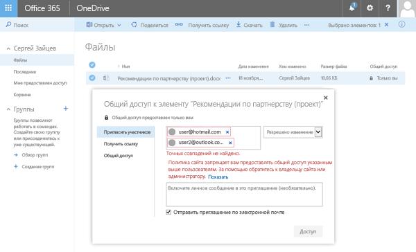 Эта ошибка возникает, когда пользователь пытается поделиться документом OneDrive с человеком, адрес электронной почты которого находится в запрещенном домене.