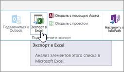 """Кнопка """"Экспорт в Excel"""" на ленте SharePoint"""