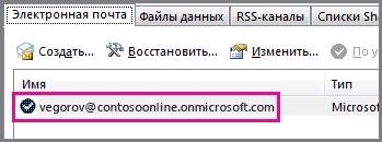 """Учетная запись в диалоговом окне """"Параметры учетной записи"""" в Outlook 2013"""