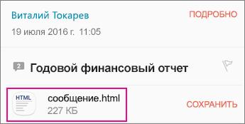 Средство просмотра OME с почтовым приложением для Android 1