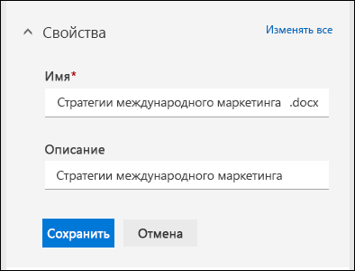 Изменение всех свойств файла в библиотеке документов