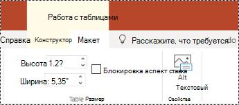 "Кнопка ""замещающий текст"" на ленте для таблицы в PowerPoint Online."