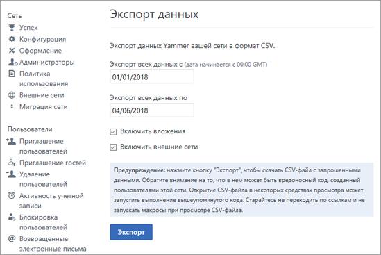 Экспорт страница, отображающая параметры экспорта
