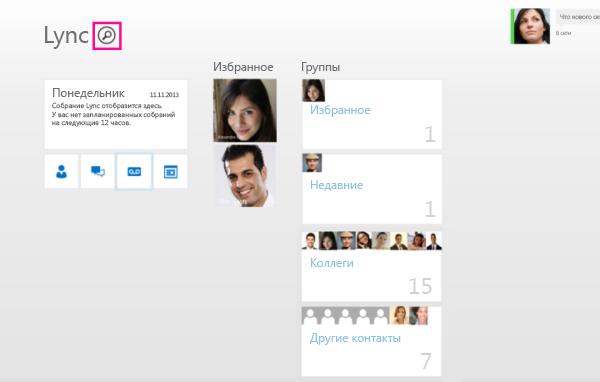 Снимок экрана с окном поиска контактов в Lync