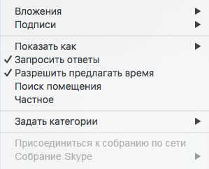 Отключенное собрание в меню собрания в Skype