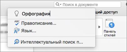 Подробнее мне поле поиска в Word 2016 для Mac