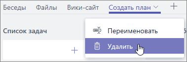 """Снимок экрана: раскрывающееся меню вкладки с выделенным пунктом """"Удалить"""""""