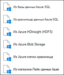 Получение данных из Microsoft Azure