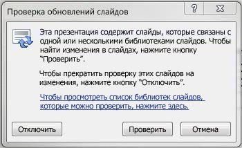 """Диалоговое окно """"Поиск обновлений слайдов"""""""