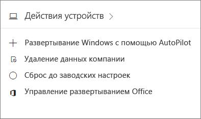 """Снимок экрана: карточка """"Устройства"""" в центре администрирования"""