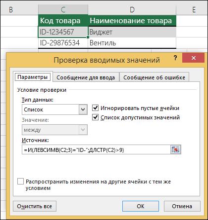 Пример 6. Формулы для проверки данных