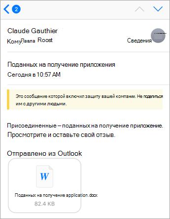 Безопасность совет: Ваша компания которой включил защиту это сообщение с Office 365.
