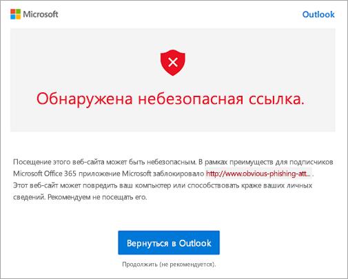 Снимок экрана предупреждение небезопасных ссылки