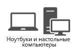 Ноутбуки и настольные компьютеры