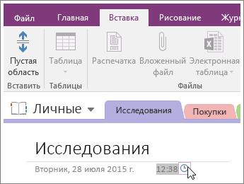 Снимок экрана, на котором показано, как изменить метку времени на странице в OneNote2016.