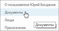 Выбор документов на личном сайте