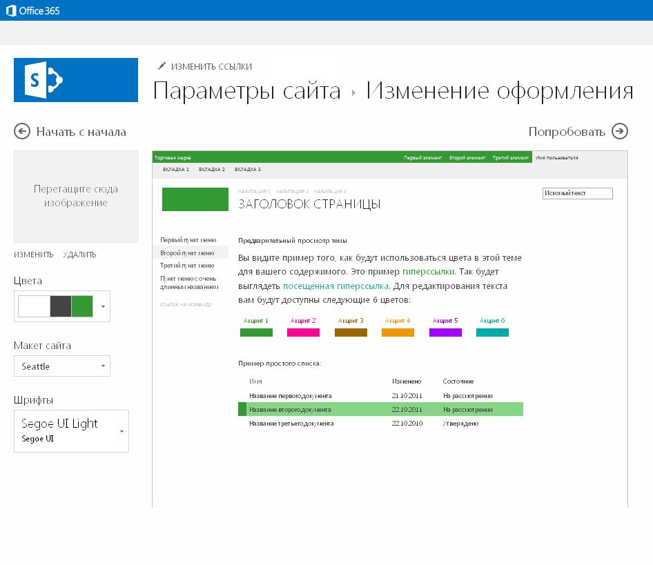 Изменение цвета, макета и темы сайта публикации SharePoint