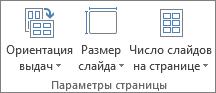"Группа ""Параметры страницы"""