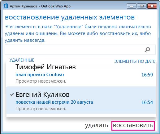 """Диалоговое окно """"Восстановление удаленных элементов"""" в Outlook Web App"""