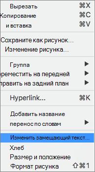 """Параметр """"заМещающий текст"""" в контекстном меню Word"""