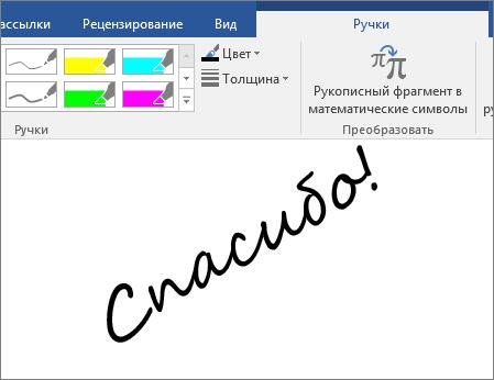 Пример рукописных слов в документе Word
