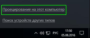 """""""Проецирование на этот компьютер"""""""