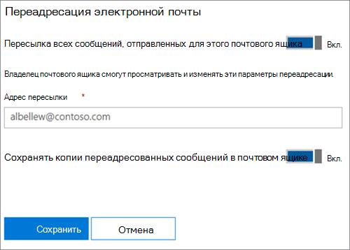 Снимок экрана: ввод адреса для переадресации